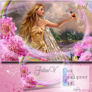 photoframe_pink_dreams_1317808601.jpeg (27.17 Kb)