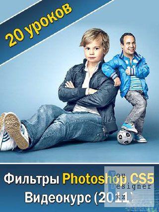 Лучшие фильтры Photoshop CS5. Обучающий видеокурс