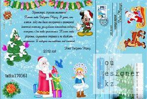 pismo-ot-deda-moroza-samoi-poslushnoi-devochke.jpg (22.14 Kb)