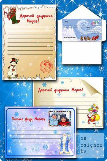 Шаблоны писем и конверт Деду Морозу / Email templates and envelope for Santa Claus