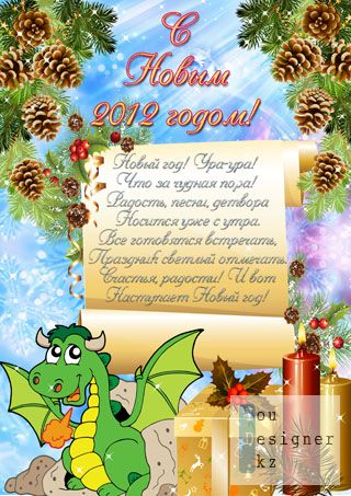 Плакат для празднования нового года / Poster for the new year celebrations