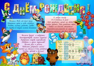 Плакат-С днем рождения / Poster-happy birthday