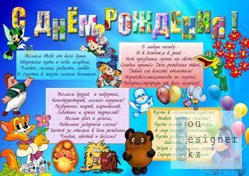 Стенгазета - Плакат на день рождения