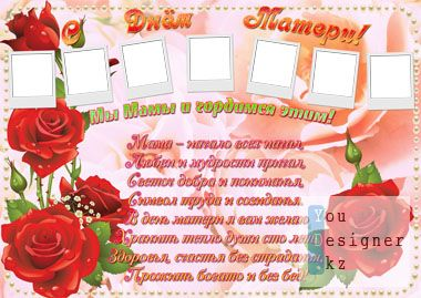 Плакаты ко дню матери с поздравлением и рамками для фото/Posters to mother's day greeting and framework for the photo