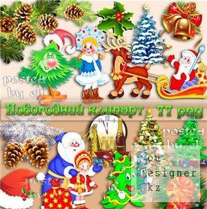 PNG клипарт - Новогодний / PNG clipart - Christmas