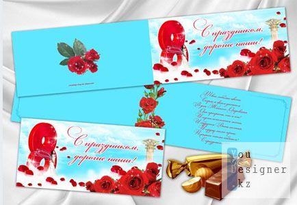 Подарочная открытка к 8 марта - 2