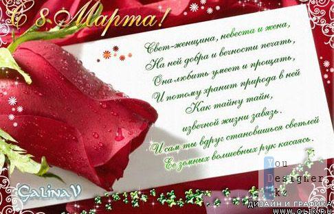 pozdravitelnaya_otkrytka_k_8_marta__svetzhenszina.jpg (45.95 Kb)