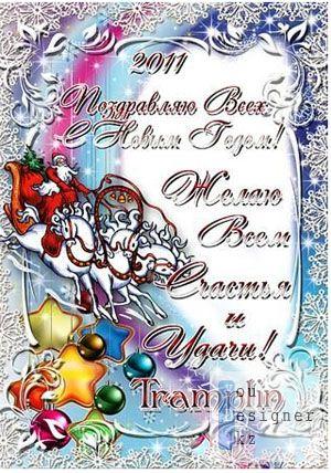 pozdravlyayu_vseh_s_novym_godom.jpg (54.23 Kb)