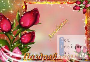 Рамка для фото – Поздравляем! / Photo frame - Congratulations!