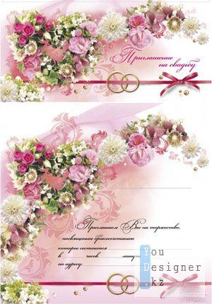 Приглашение на свадьбу Векторное