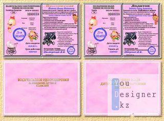 Шутливый шаблон прав по вождению коляски для девочки / joking template of driving licence for girl baby carriage