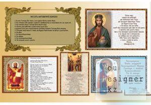 Православные иконы с молитвами / Orthodox icons with the prayers
