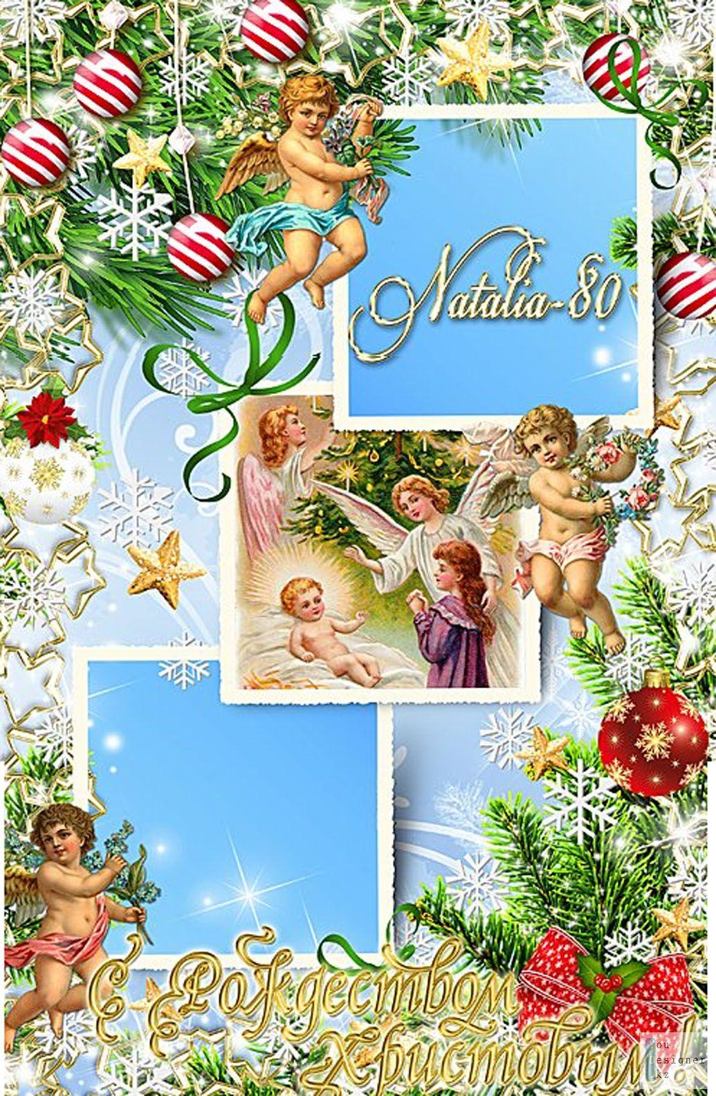 Открытки рамки для фото с рождеством христовым, днем рождения любимой