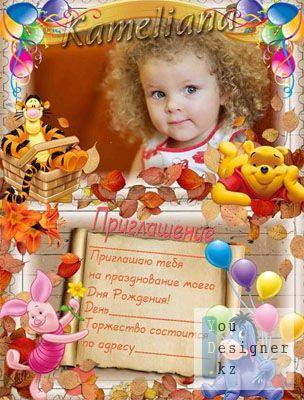 Пригласительные на день рождения / Invitations for birthday