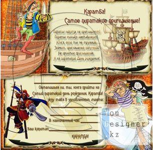 priglashenie_na_den_rozhdeniya_v_piratskom_stile.jpg (32.4 Kb)