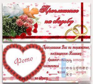 priglashenie_na_svadby_1267205623.jpg (24.87 Kb)