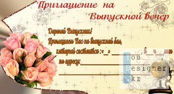 priglashenie_na_vypusknoi_1274700354.jpg (19.33 Kb)