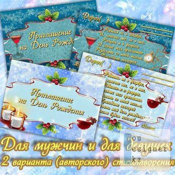 priglasheniya_129600.jpg (43.39 Kb)