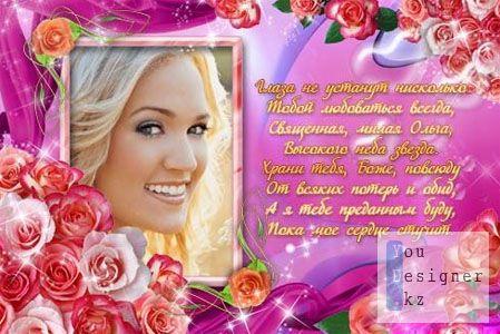 ramka_dlya_foto__imennaya.jpg (41.31 Kb)