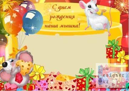 ramka_dlya_foto__s_dnem_rozhdeniya_nasha_myshka.jpg (30.21 Kb)