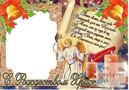 ramka_dlya_foto__s_rozhdestvom_hristovym.jpg (43.26 Kb)