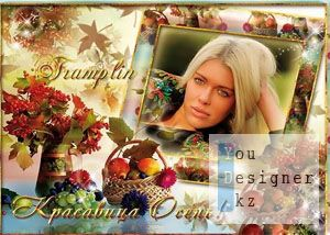 ramka_dlya_foto_krasavica_osen__i_vetka_ognennoi_ryabiny_napomnit_snova_o_tebe.jpg (24.14 Kb)