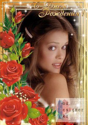 Рамка для фотошоп - Красные розы на День Рождения