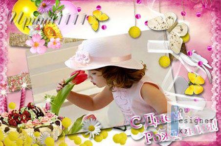 Рамка для фотошоп - С Днем рождения!