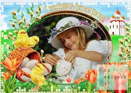 Рамка для фотошоп - С праздником Светлой Пасхи / Framework for a photoshop - Have a good holiday Light Easter