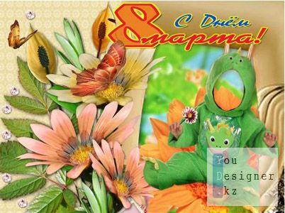 ramka_dlya_fotoshopa__detskaya_s_dnjom_8_marta.jpg (35.61 Kb)