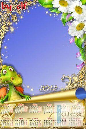 Рамка-календарь на 2012 год – Дракончик / Frame-calendar for the year of 2012- the Dragon