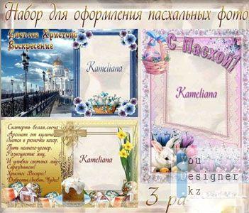 ramki_dlya_oformleniya_pashalnyh_foto.jpg (33.22 Kb)