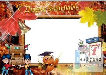 ramochka_dlya_foto_s_dnem_znanii.jpg (23.08 Kb)
