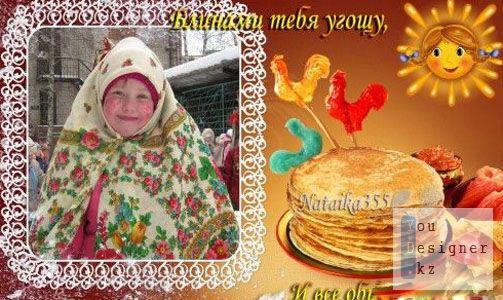 ramochka_dlya_vashih_foto__vstrecha_maslenicy.jpg (52.14 Kb)
