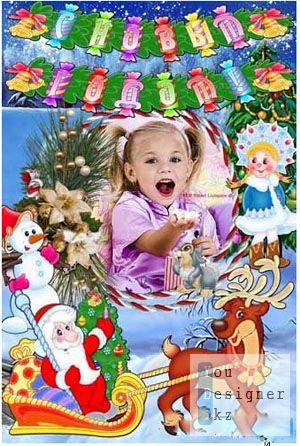 Рамочка для фотошопа «С Новым Годом»