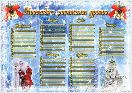 Новогоднее расписание уроков