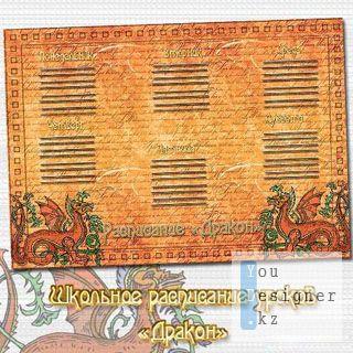 raspisanie_drakon_1312613435.jpg (37.61 Kb)