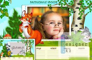raspisanie_urokov_dlya_mladshih_klassov_lesnye_zveri.jpg (20.45 Kb)