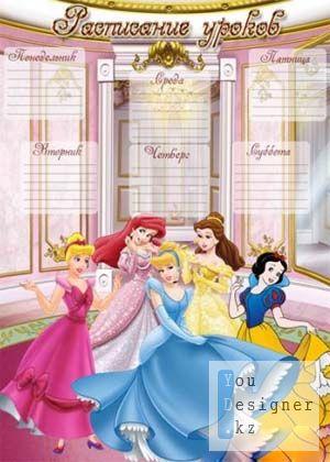 raspisanie_urokov_princessy.jpg (32.06 Kb)