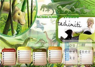 Расписание уроков - Динозавры | The schedule of lessons - Dinosaurs