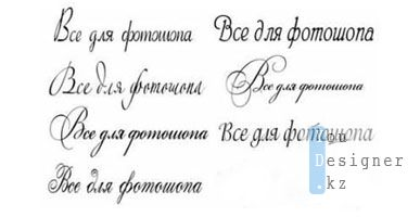 rukopisnye_shrifty_dlya_fotoshop.jpg (12.87 Kb)