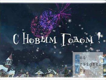 Футаж – С новым годом (салют над городом) / Footage - Happy new year (fireworks over city)