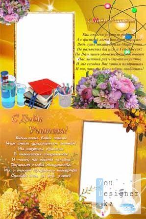 Рамки для фото - Поздравление учителей физики и химии