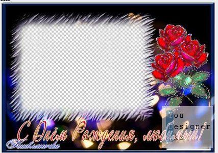 Рамка и анимированная открытка С Днём Рождения Любимый