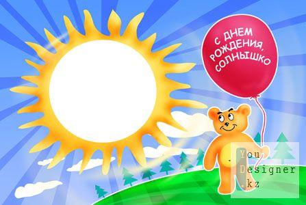 s_dnjom_rozhdeniya_solnyshko.jpg (26.41 Kb)