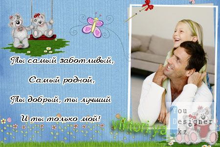 Детская рамка для фото с папой / Children photo frame for a picture with dad