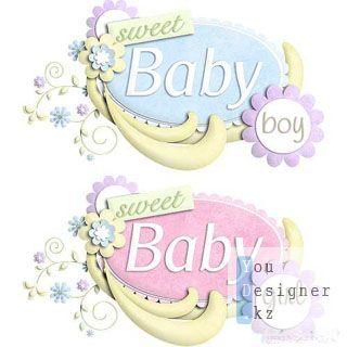 Скрап набор - Малыш / Scrap kit - Baby