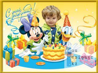Шаблон для фотомонтажа-С днем рождения