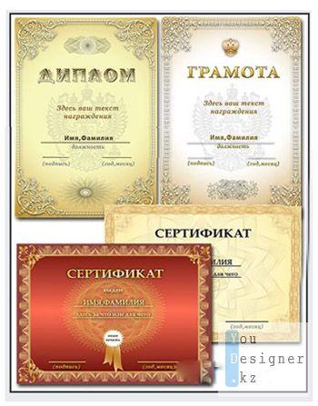 sertifikat_diplom_gramota.jpg (34.87 Kb)