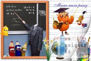 Шаблон для фотошоп - Школьный учитель